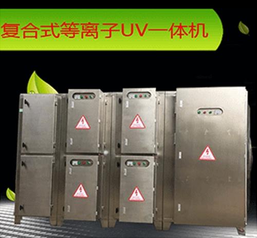 多组合废气处理器一体机--重庆油烟净化设备