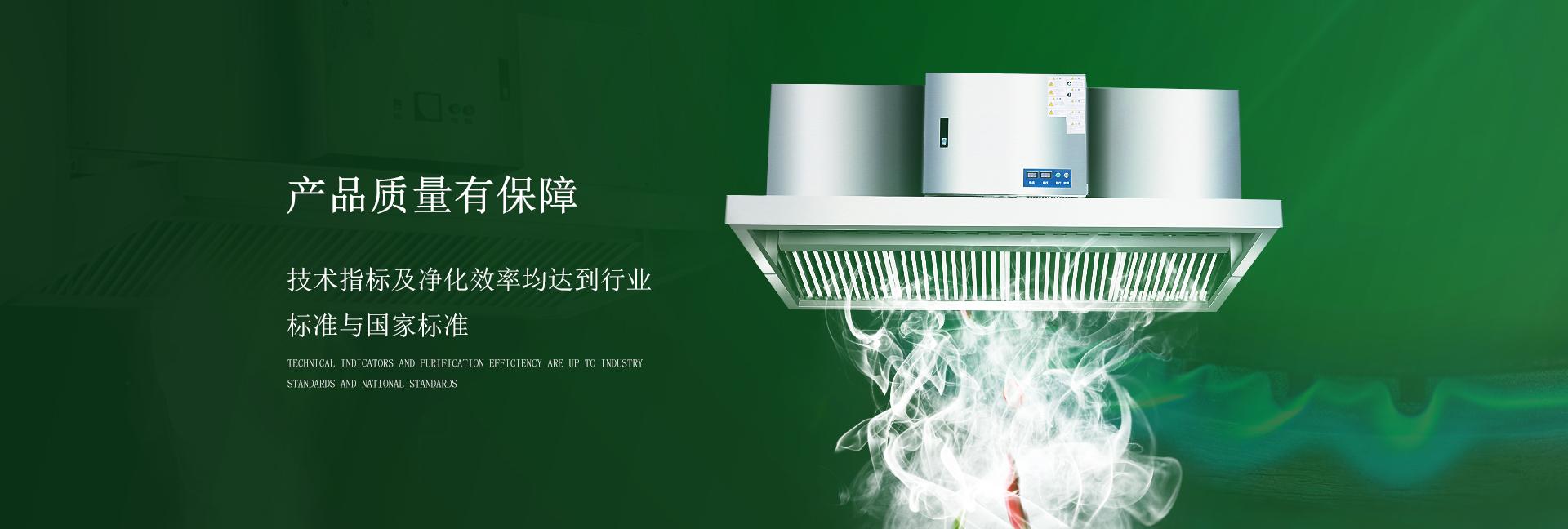 重庆厨房油烟净化器