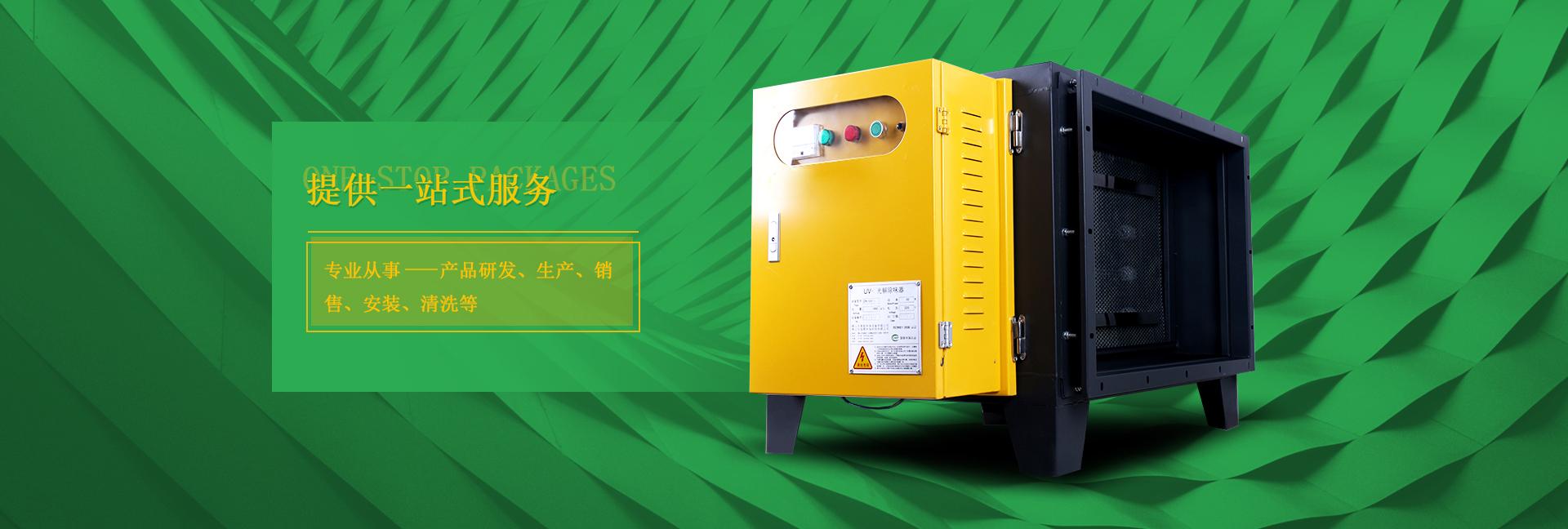 重庆油烟净化设备